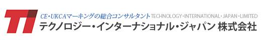 CEマーキングの総合コンサルタント テクノロジー・インターナショナル・ジャパン 株式会社